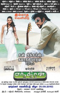 Endhiran to be released in 30 screens in Chennai