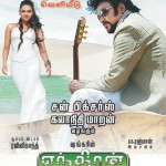 Endhiran to be released in 30 screens in Chennai !!!